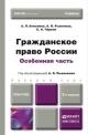 Гражданское право России. Особенная часть. Учебник для бакалавров